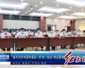 漳平召开市委常委会(扩大)会议 传达贯彻龙岩市第六次党代会精神