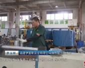 武平高新技术产业园区:国庆假期企业生产忙 确保完成全年目标