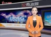 2016年8月26日记者追踪