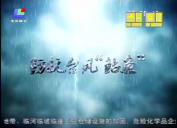 防抗台风专题报道20160928期