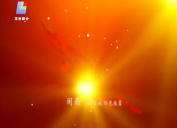 2018年1月27日闽西党旗红