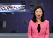 2018年2月5日新闻直通车