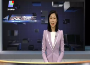 2018年3月24日新闻直通车