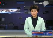 2018年4月13日新闻直通车