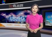 2018年4月10日记者追踪