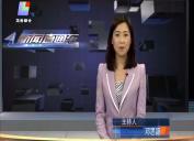 2018年5月3日新闻直通车