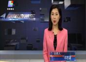 2018年5月2日新闻直通车
