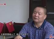 2018年08月12日闽西党旗红