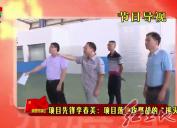 2018年10月14日闽西党旗红