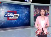 2018年10月18日记者追踪