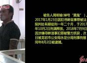2018年12月4日记者追踪