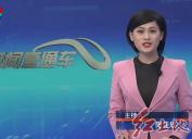 2019年3月15日新闻直通车