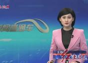 2019年3月16日新闻直通车