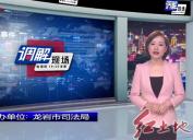 2019年2月28日记者追踪