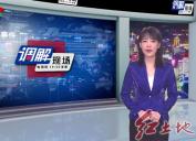 2019年3月14日记者追踪