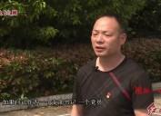 2019年5月11日闽西党旗红