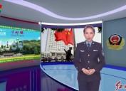 2019年6月10日红土警务周刊
