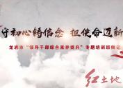 2019年9月1日闽西党旗红