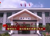 2019年10月26日闽西党旗红
