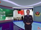 2019年11月25日红土警务周刊