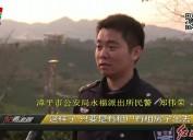 2019年12 月 02 日红土警务周刊