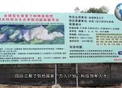 福建龙岩现代林业科技示范园
