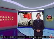 2020年6月1日红土警务周刊