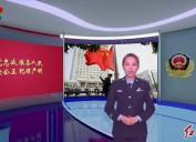 2021年5月03日红土警务周刊