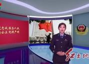 2021年7月5日红土警务周刊
