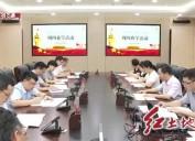 2021年8月28日闽西党旗红