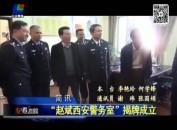 """简讯)""""赵斌西安警务室""""揭牌成立"""