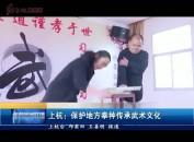 上杭:保护地方拳种传承武术文化