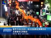 新罗万安红光村:举办首届舞龙舞狮活动及黄梅戏元宵晚会