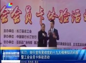 长汀:举行宣传贯彻党的十九大精神知识问答暨工会会员卡体验活动