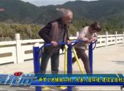 新罗小池镇南山村:改善人居环境 建设宜居村庄