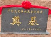 中国光彩事业基金会到我市开展主题教育活动