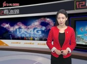 2018年1月30日记者追踪