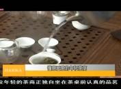 懂茶爱茶的年轻茶商