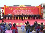 """2018年龙岩市、连城县文化科技卫生""""三下乡""""集中示范活动启动"""