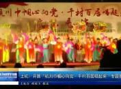 """上杭:开展""""杭川巾帼心向党.千村百居唱起来""""专题展演活动"""