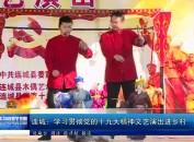 连城:学习贯彻党的十九大精神文艺演出进乡村