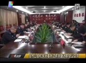 全市公安机关党委书记抓党建述职会议召开