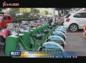 上杭城区 正式进入共享单车时代