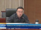 市委理论学习中心组专题学习研讨习近平新时代中国特色社会主义思想