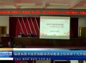 福建省图书馆百馆联动活动走进上杭宣讲十九大精神