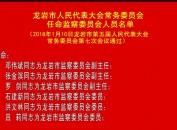 龙岩市人民代表大会常务委员会任命监察委员会人员名单
