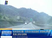 龙岩高速交警:及早应对客流高峰 保障春运期间高速公路安全顺畅