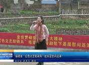 """福建省""""红色文艺轻骑兵""""赴永定慰问巡演"""
