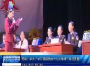 """连城:举办""""学习贯彻党的十九大精神""""知识竞赛"""