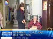 """新罗御佳园社区:""""23℃服务""""暖民心 打造有""""温度""""的社区"""